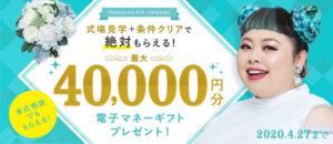 ハナユメの最新キャンペーンの応募内容・応募方法