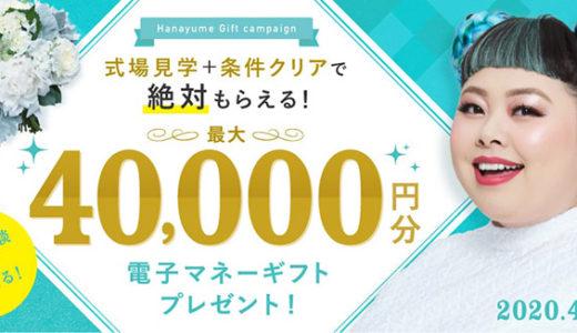 ハナユメのキャンペーン特典!応募条件・注意点まとめ【2020年4月最新】