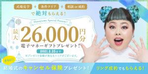 ハナユメ2021年1月キャンペーン