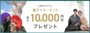 ハナユメフォト年末年始お年玉キャンペーン2020②