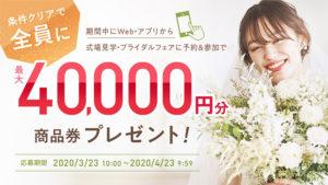 ゼクシィのキャンペーンで最大4万円を確実に受け取る方法!応募条件まとめ