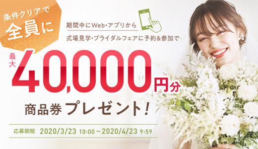 ゼクシィのキャンペーンで最大4万円を確実に受け取る方法!応募条件まとめ ※現在キャンペーンは終了しております