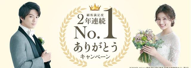 マイナビウエディングの8万円キャンペーン特典