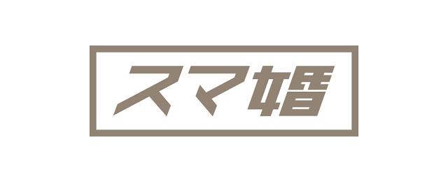 スマ婚ロゴ