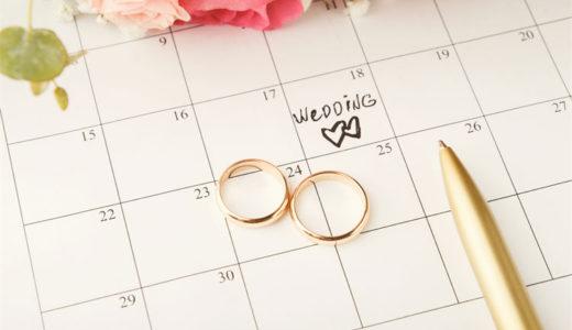時期を早めるだけで結婚式費用が安くなる?人気時期は外さないと損!