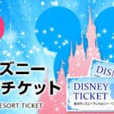 夢の国!ディズニーチケットがもらえるブライダルフェア【7月最新】