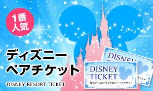 夢の国!ディズニーチケットがもらえるブライダルフェア【11月最新】