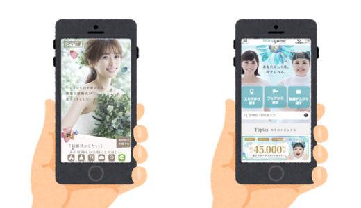 徹底比較!ハナユメとスマ婚の違いが一目で分かる特徴・キャンペーン